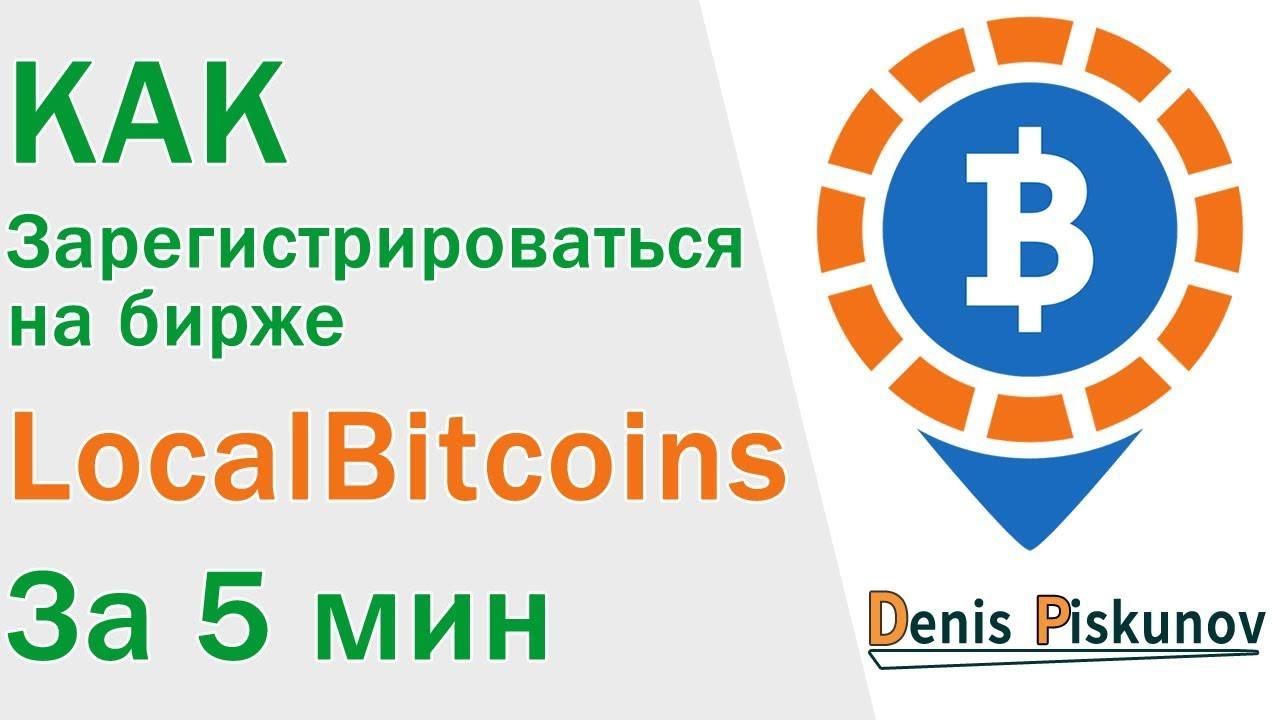 Localbitcoins com registracija - Account Options